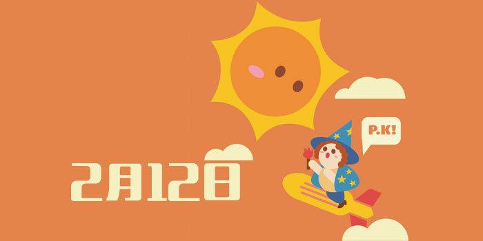 向太阳挑战:核聚变激光点火——2月12日科学史上的今天 科学π工作室, 编著