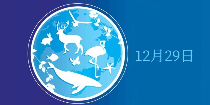《国际生物多样性公约》——12月29日科学史上的今天 科学π工作室 编著