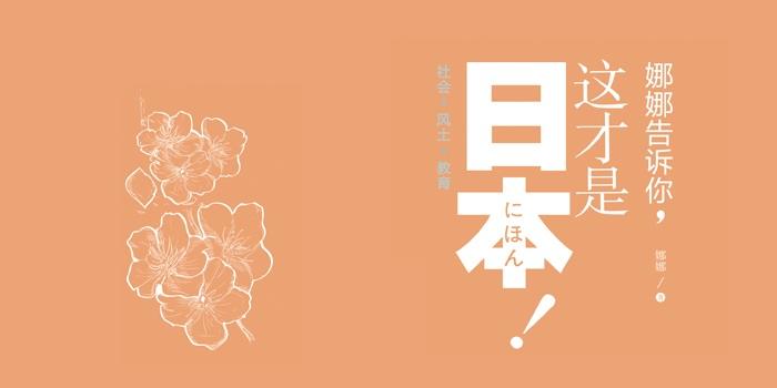 錐子臉不受寵:日本人 眼中的美女是這樣的 田娜, 著