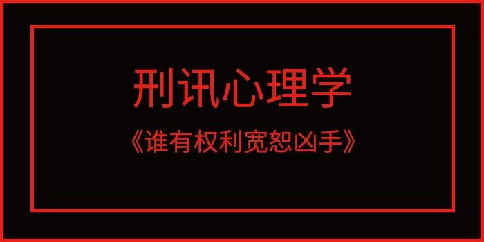 刑讯心理学 张建伟