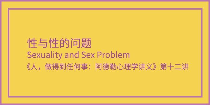 性与性的问题(Sexuality and Sex Problem) 阿德勒 编著