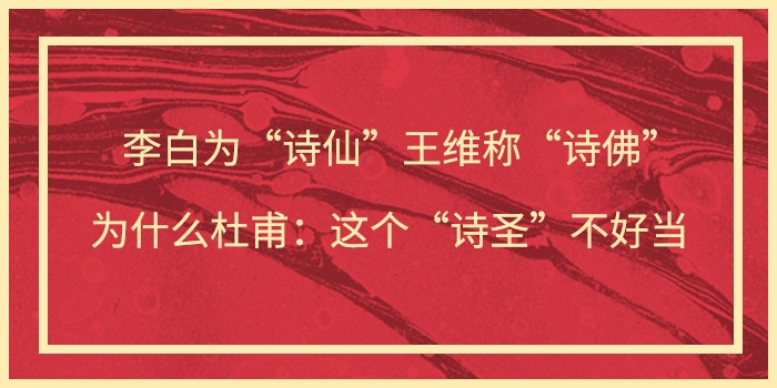 """为什么杜甫:这个""""诗圣""""不好当 傅绍万"""