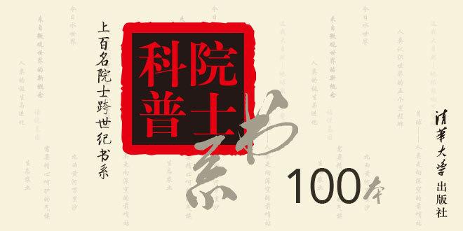院士科普版式100本
