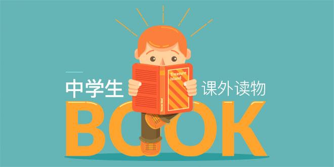中学生课外阅读