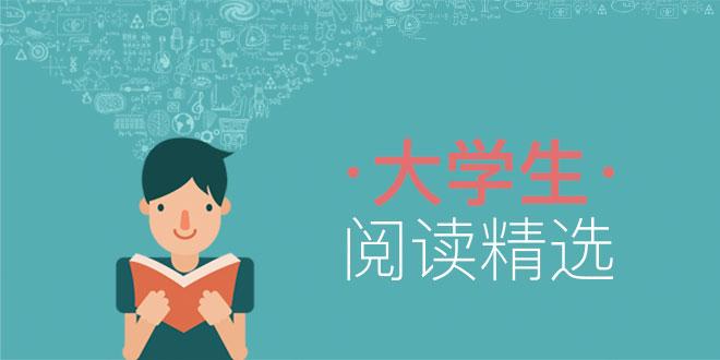 大学生课外阅读精选