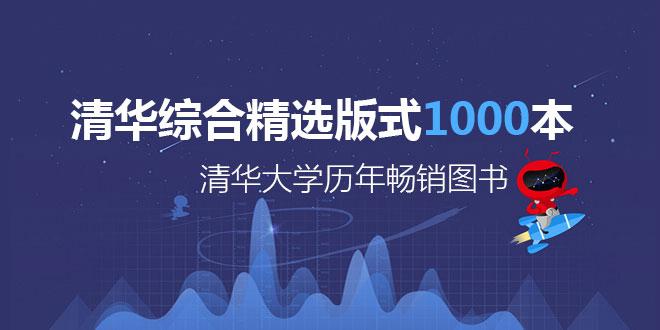 清华综合精选版式1000本