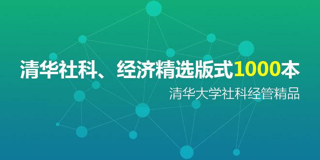 清华社科、经济精选版式1000本